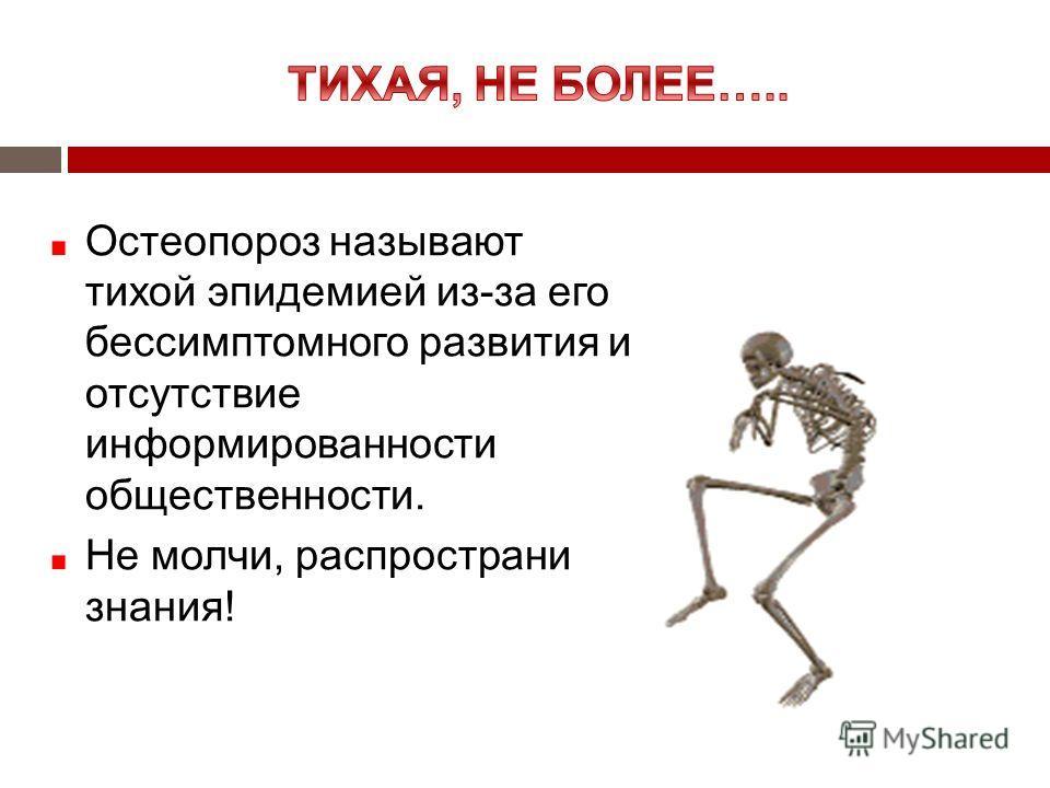 Остеопороз называют тихой эпидемией из-за его бессимптомного развития и отсутствие информированности общественности. Не молчи, распространи знания!