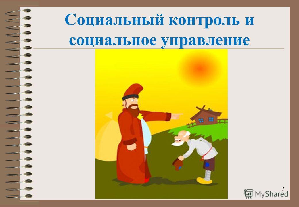 Социальный контроль и социальное управление 1