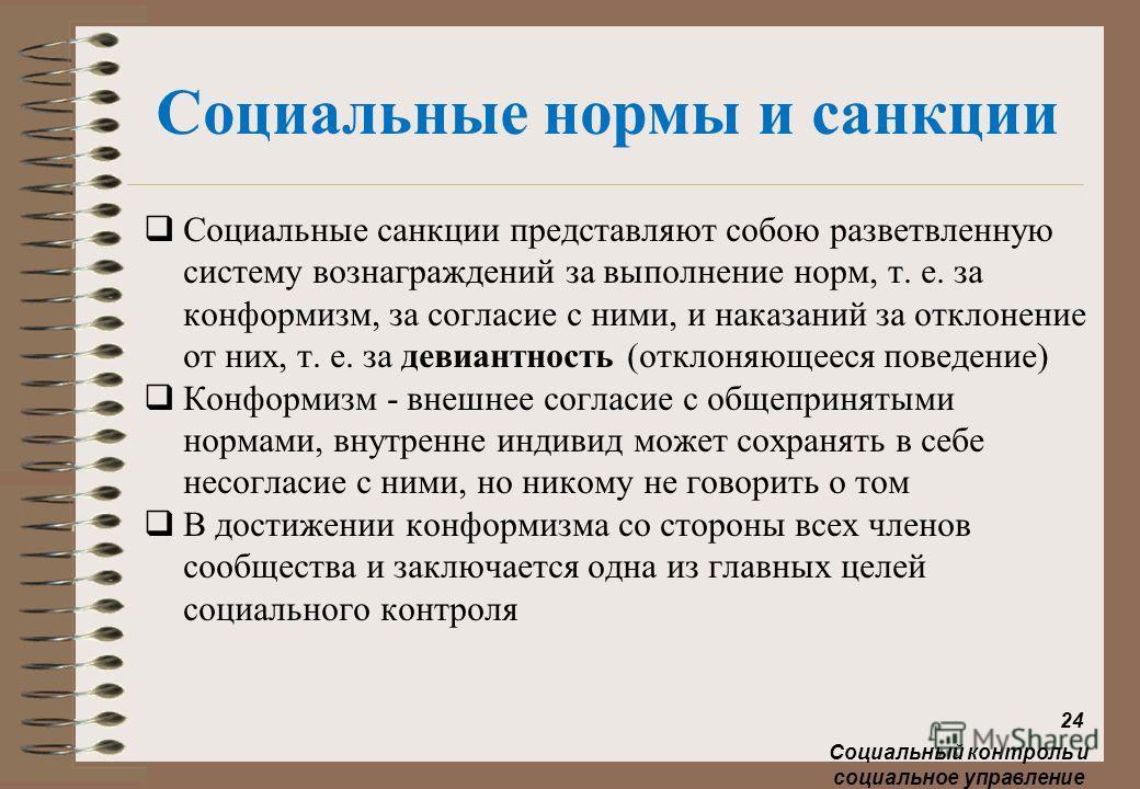 Социальные нормы и санкции Социальные санкции представляют собою разветвленную систему вознаграждений за выполнение норм, т. е. за конформизм, за согласие с ними, и наказаний за отклонение от них, т. е. за девиантность (отклоняющееся поведение) Конфо