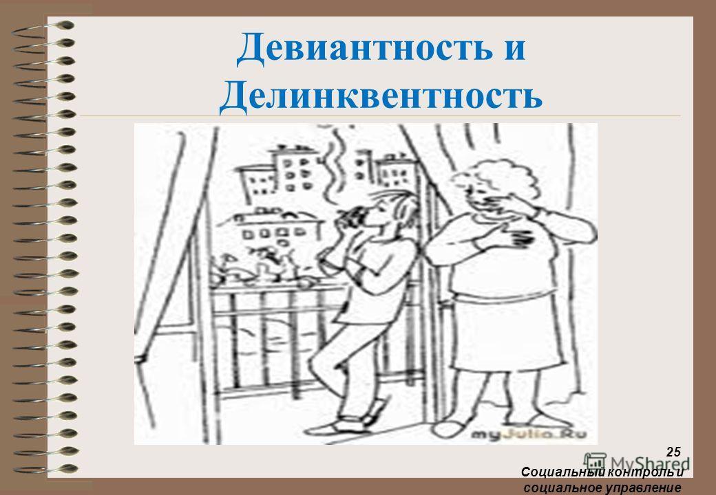 Девиантность и Делинквентность Социальный контроль и социальное управление 25