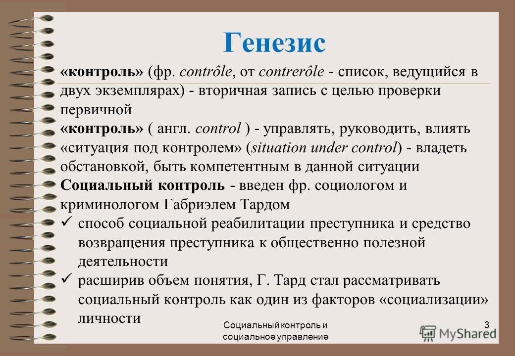 Генезис «контроль» (фр. contrôle, от contrerôle - список, ведущийся в двух экземплярах) - вторичная запись с целью проверки первичной «контроль» ( англ. control ) - управлять, руководить, влиять «ситуация под контролем» (situation under control) - вл