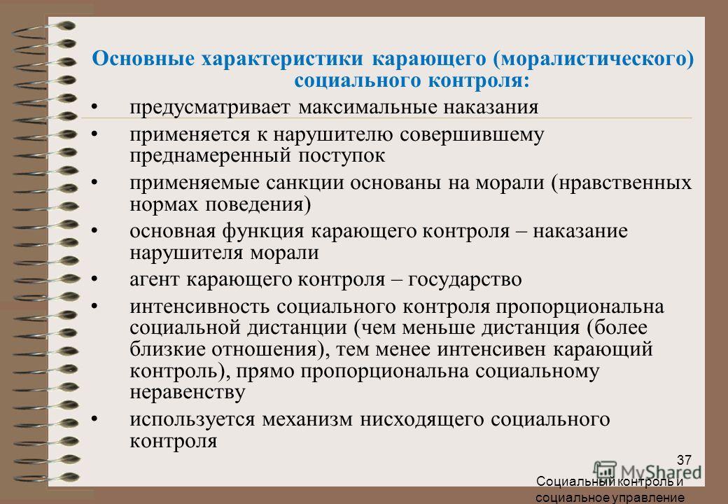 Социальный контроль и социальное управление 37 Основные характеристики карающего (моралистического) социального контроля: предусматривает максимальные наказания применяется к нарушителю совершившему преднамеренный поступок применяемые санкции основан