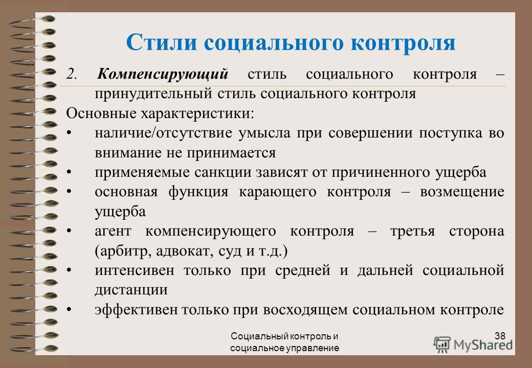 Социальный контроль и социальное управление 38 Стили социального контроля 2. Компенсирующий стиль социального контроля – принудительный стиль социального контроля Основные характеристики: наличие/отсутствие умысла при совершении поступка во внимание