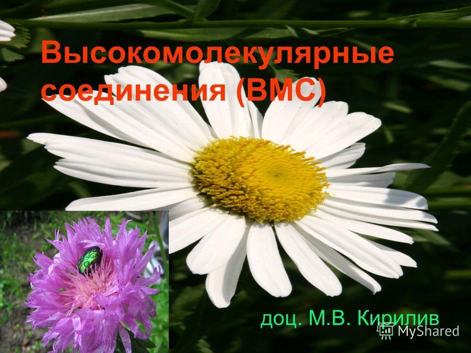 Высокомолекулярные соединения (ВМС) доц. М.В. Кирилив