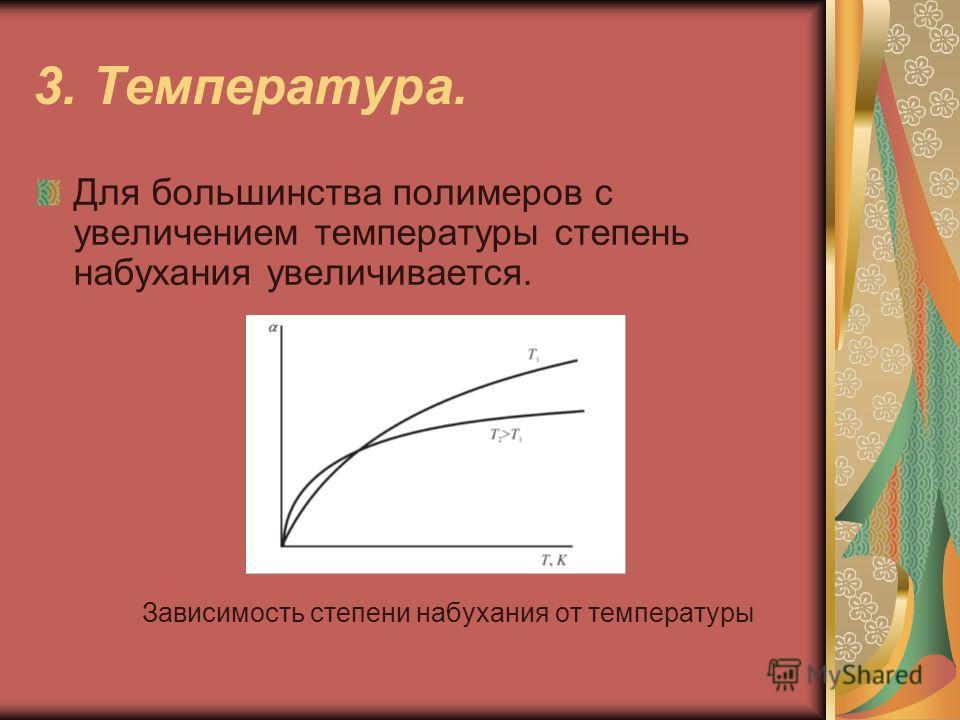 3. Температура. Для большинства полимеров с увеличением температуры степень набухания увеличивается. Зависимость степени набухания от температуры