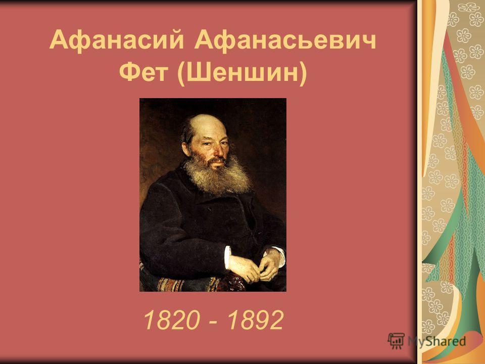 Афанасий Афанасьевич Фет (Шеншин) 1820 - 1892