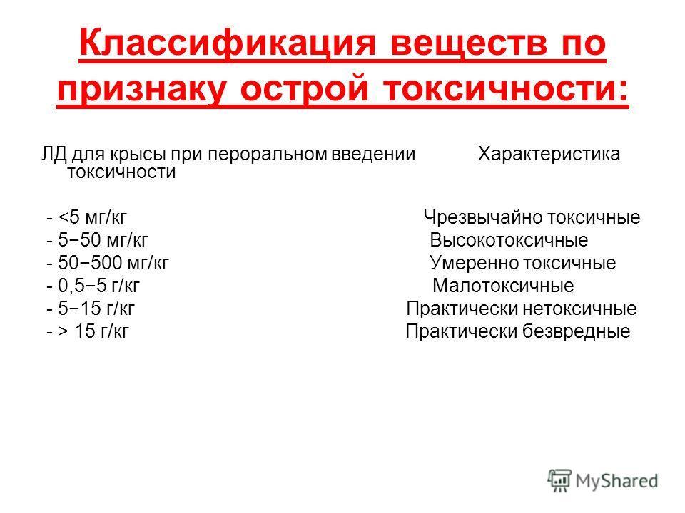 Классификация веществ по признаку острой токсичности: ЛД для крысы при пероральном введении Характеристика токсичности -  15 г/кг Практически безвредные