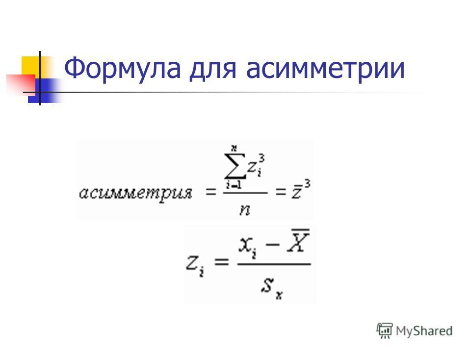 Формула для асимметрии