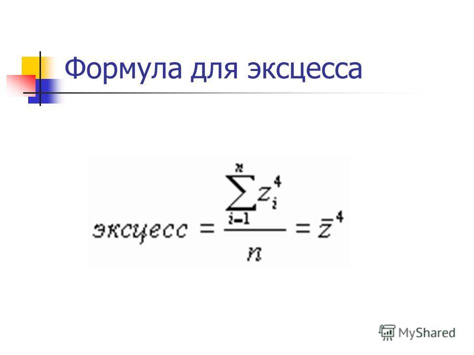 Формула для эксцесса