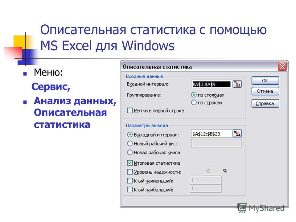 Описательная статистика с помощью MS Excel для Windows Меню: Сервис, Анализ данных, Описательная статистика