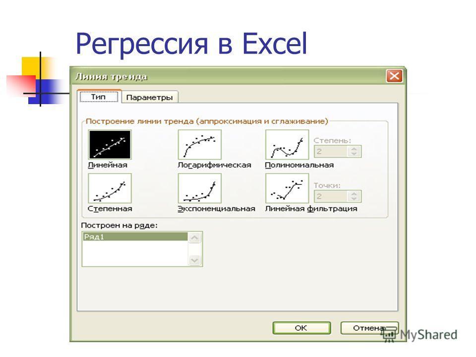 Регрессия в Excel