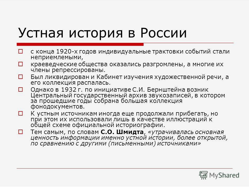 Устная история в России с конца 1920-х годов индивидуальные трактовки событий стали неприемлемыми, краеведческие общества оказались разгромлены, а многие их члены репрессированы. Был ликвидирован и Кабинет изучения художественной речи, а его коллекци