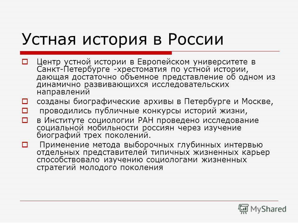 Устная история в России Центр устной истории в Европейском университете в Санкт-Петербурге -хрестоматия по устной истории, дающая достаточно объемное представление об одном из динамично развивающихся исследовательских направлений созданы биографическ