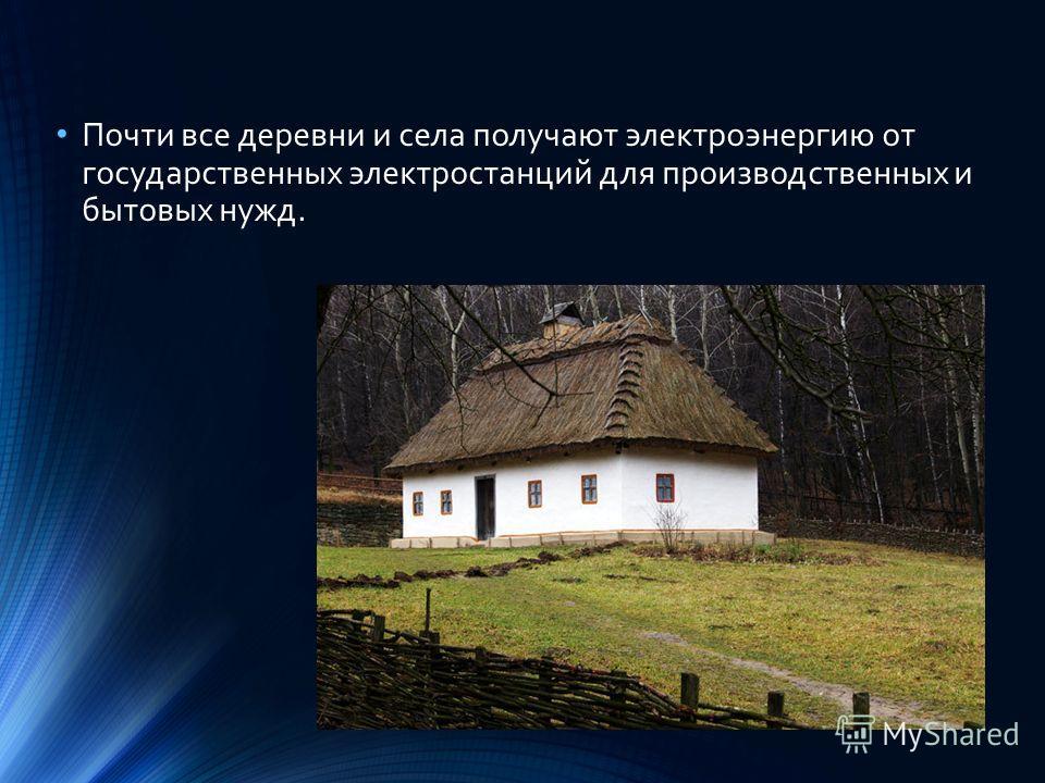 Почти все деревни и села получают электроэнергию от государственных электростанций для производственных и бытовых нужд.