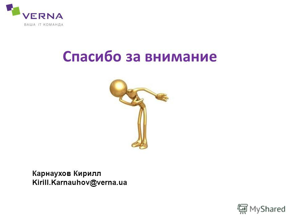 Спасибо за внимание Карнаухов Кирилл Kirill.Karnauhov@verna.ua