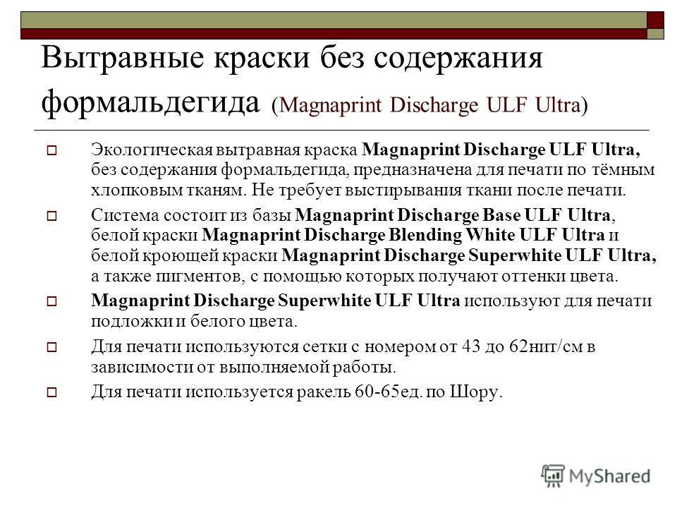 Вытравные краски без содержания формальдегида (Magnaprint Discharge ULF Ultra) Экологическая вытравная краска Magnaprint Discharge ULF Ultra, без содержания формальдегида, предназначена для печати по тёмным хлопковым тканям. Не требует выстирывания т