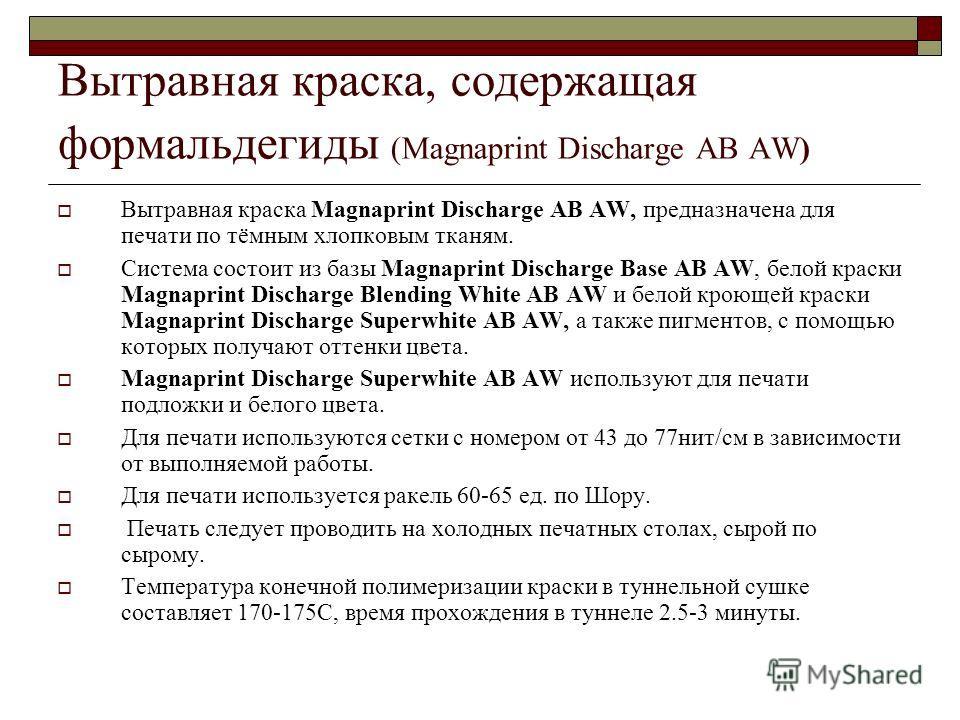 Вытравная краска, содержащая формальдегиды (Magnaprint Discharge AB AW) Вытравная краска Magnaprint Discharge AB AW, предназначена для печати по тёмным хлопковым тканям. Система состоит из базы Magnaprint Discharge Base AB AW, белой краски Magnaprint