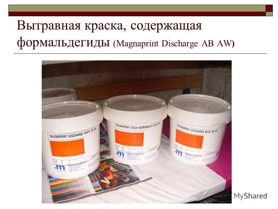 Вытравная краска, содержащая формальдегиды (Magnaprint Discharge AB AW)