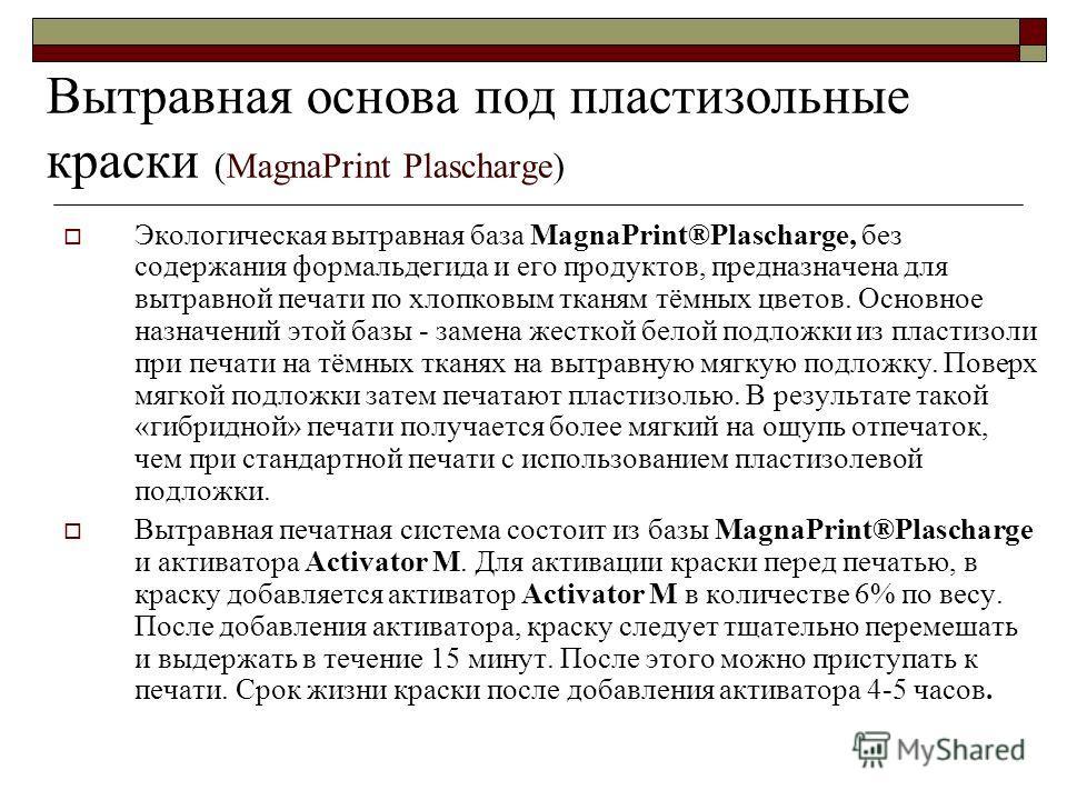 Вытравная основа под пластизольные краски (MagnaPrint Plascharge) Экологическая вытравная база MagnaPrint®Plascharge, без содержания формальдегида и его продуктов, предназначена для вытравной печати по хлопковым тканям тёмных цветов. Основное назначе