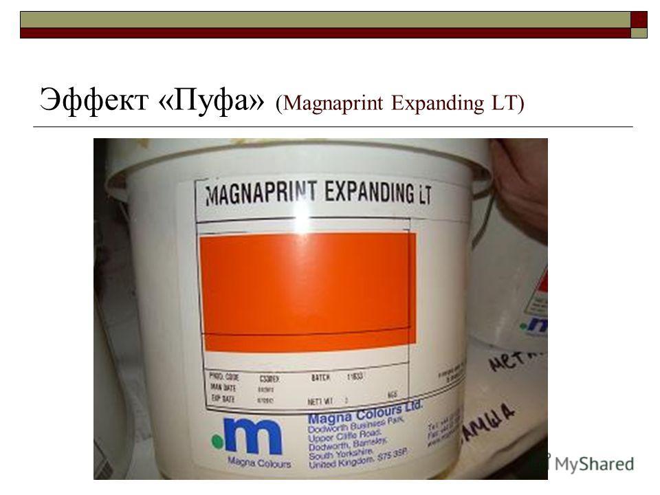 Эффект «Пуфа» (Magnaprint Expanding LT)