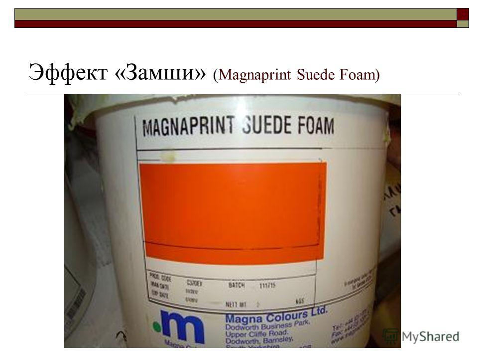 Эффект «Замши» (Magnaprint Suede Foam)