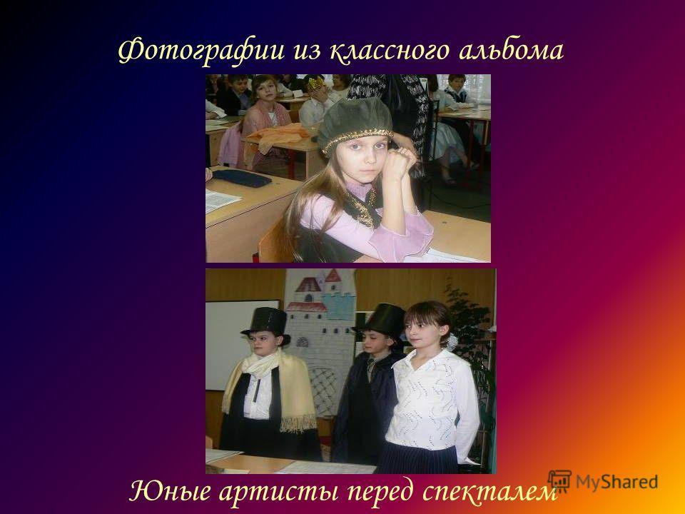 Фотографии из классного альбома Юные артисты перед спекталем