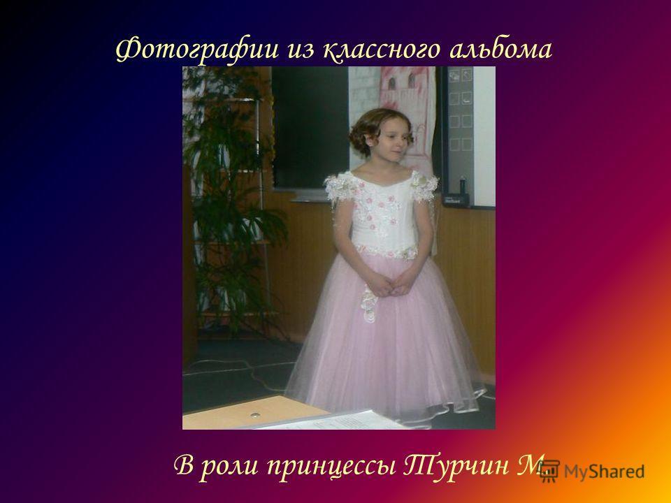 Фотографии из классного альбома В роли принцессы Турчин М.