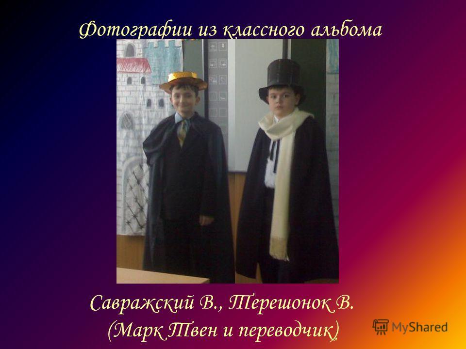 Фотографии из классного альбома Савражский В., Терешонок В. (Марк Твен и переводчик)