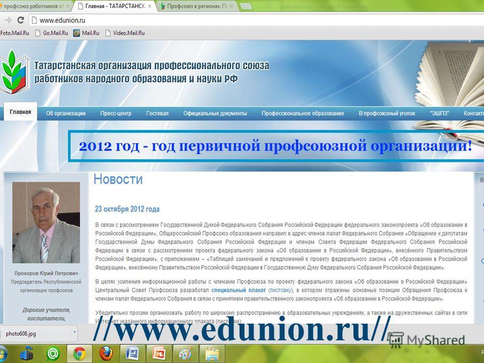 //www.edunion.ru//
