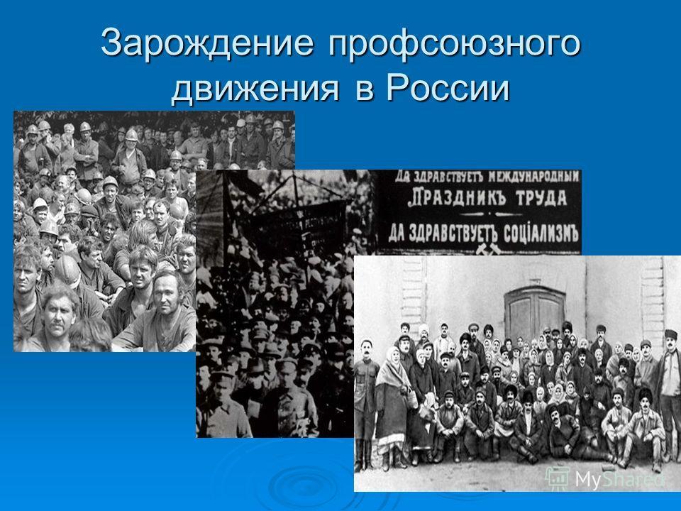 Зарождение профсоюзного движения в России