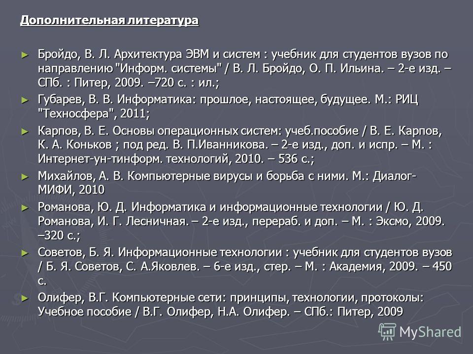 Дополнительная литература Бройдо, В. Л. Архитектура ЭВМ и систем : учебник для студентов вузов по направлению