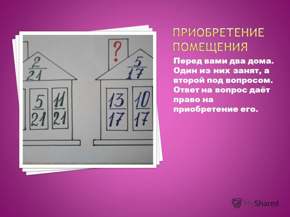 Перед вами два дома. Один из них занят, а второй под вопросом. Ответ на вопрос даёт право на приобретение его.