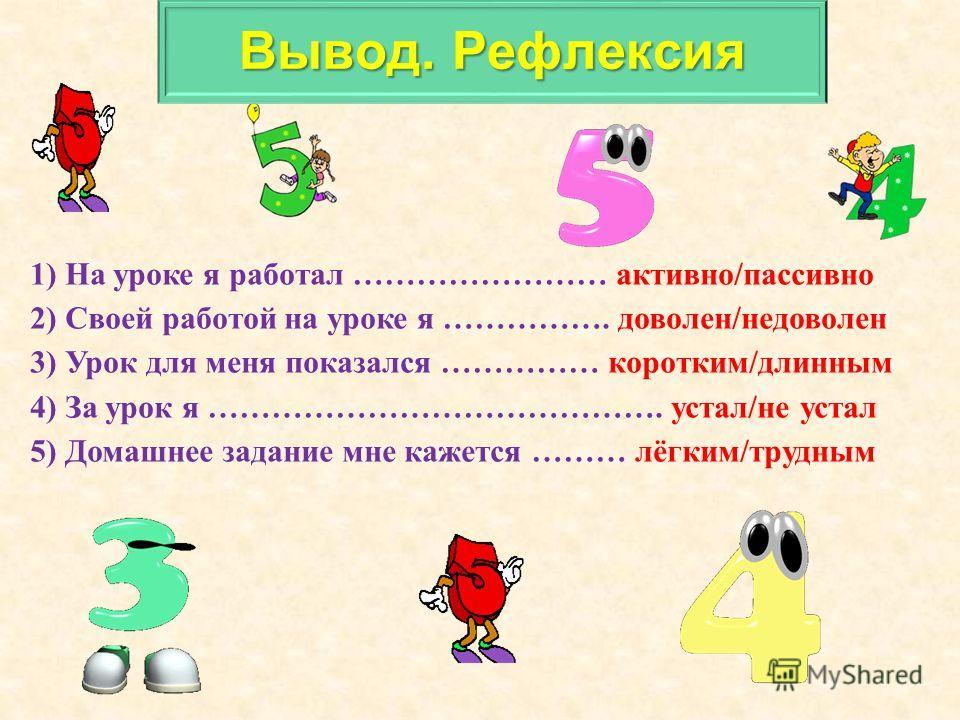 Домашнее задание Стандартный минимум: (на «3») - параграф 95 (выучить правило). Упр. 309 (н), упр. 208 (с) (выполнить задания в упражнении) Повышенный: (на «4») - найти 3 предложения с безличными глаголами в изучаемом сейчас на уроках литературы прои