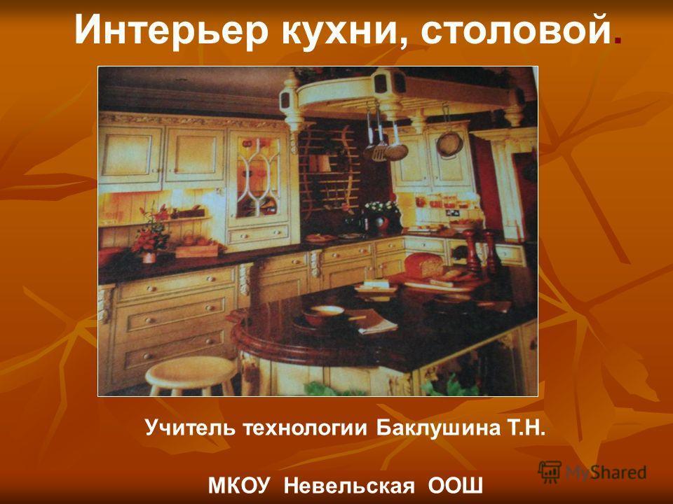 Учитель технологии Баклушина Т.Н. МКОУ Невельская ООШ Интерьер кухни, столовой.