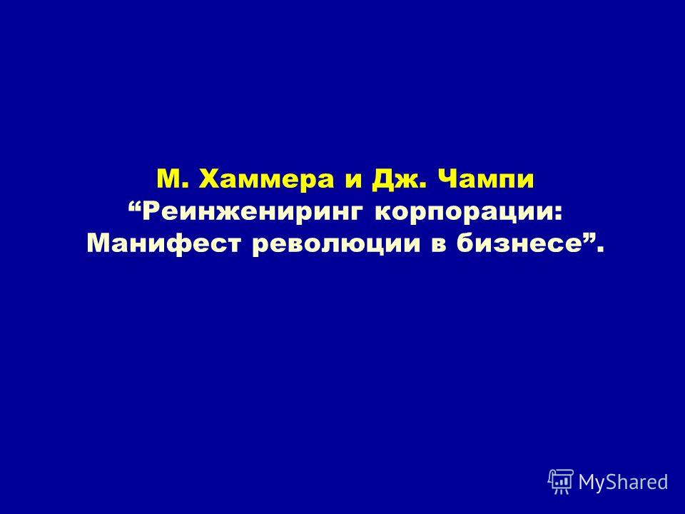 М. Хаммера и Дж. Чампи Реинжениринг корпорации: Манифест революции в бизнесе.