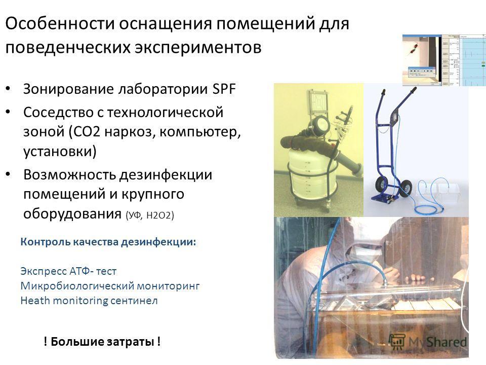 Особенности оснащения помещений для поведенческих экспериментов Зонирование лаборатории SPF Соседство с технологической зоной (СО2 наркоз, компьютер, установки) Возможность дезинфекции помещений и крупного оборудования (УФ, Н2О2) Контроль качества де