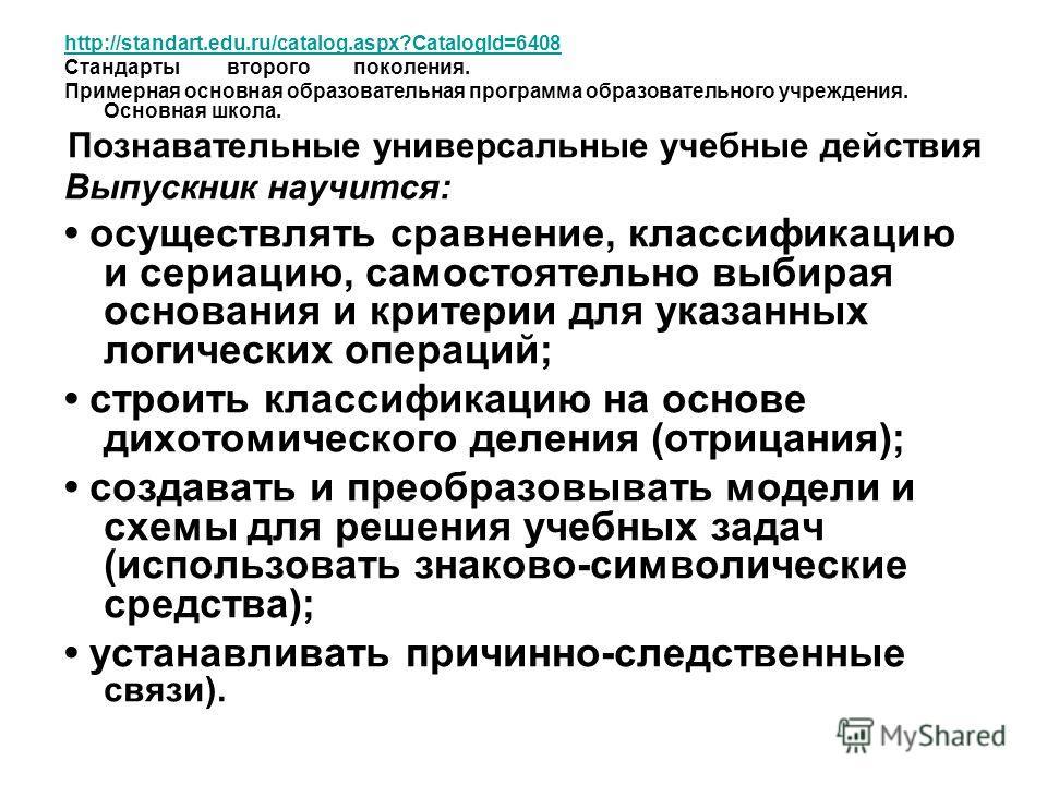 http://standart.edu.ru/catalog.aspx?CatalogId=6408 Стандарты второго поколения. Примерная основная образовательная программа образовательного учреждения. Основная школа. Познавательные универсальные учебные действия Выпускник научится: осуществлять с