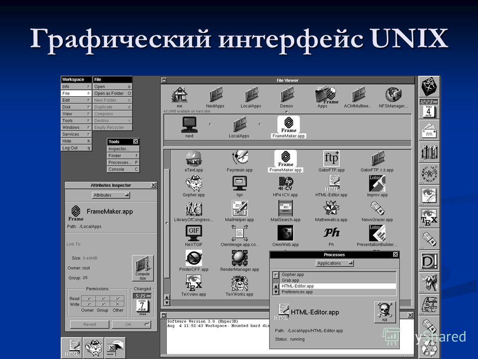 Графический интерфейс UNIX