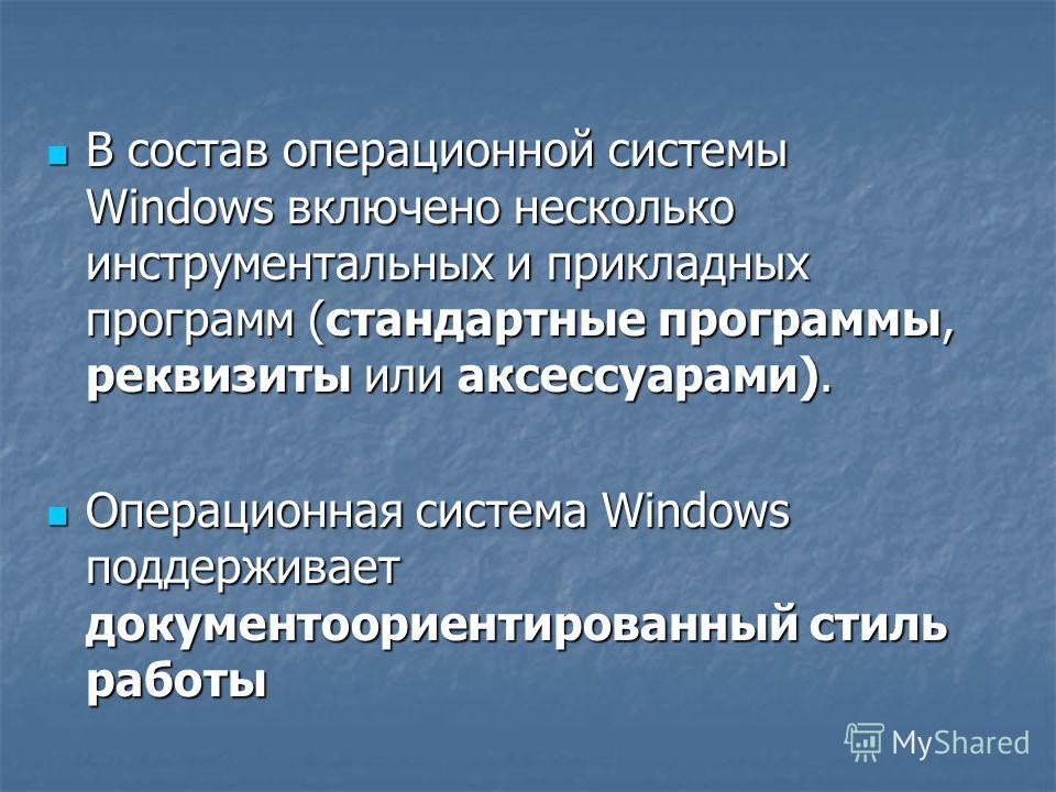 В состав операционной системы Windows включено несколько инструментальных и прикладных программ (стандартные программы, реквизиты или аксессуарами). В состав операционной системы Windows включено несколько инструментальных и прикладных программ (стан