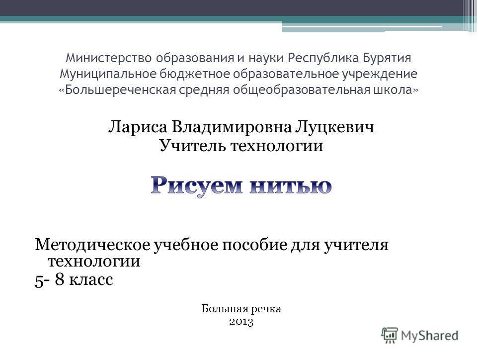 Министерство образования и науки Республика Бурятия Муниципальное бюджетное образовательное учреждение «Большереченская средняя общеобразовательная школа»