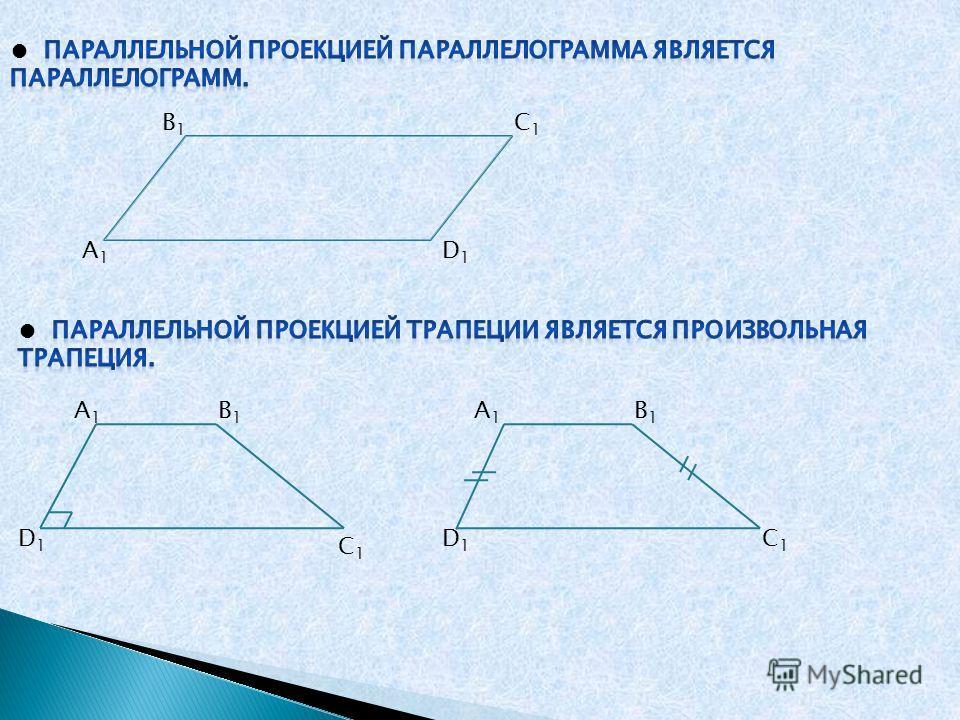 А1А1 В1В1 C1C1 D1D1 D1D1 А1А1 В1В1 C1C1 D1D1 А1А1 В1В1 C1C1