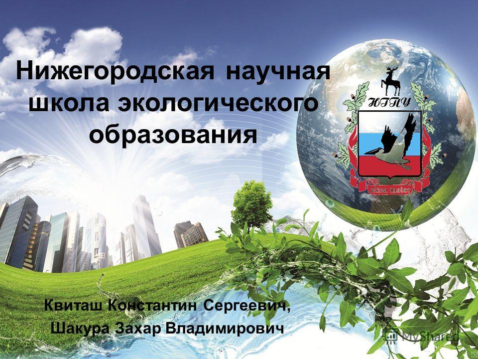 Нижегородская научная школа экологического образования Квиташ Константин Сергеевич, Шакура Захар Владимирович