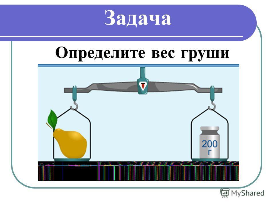 Задача Определите вес груши