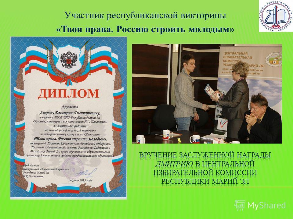 Участник республиканской викторины «Твои права. Россию строить молодым»