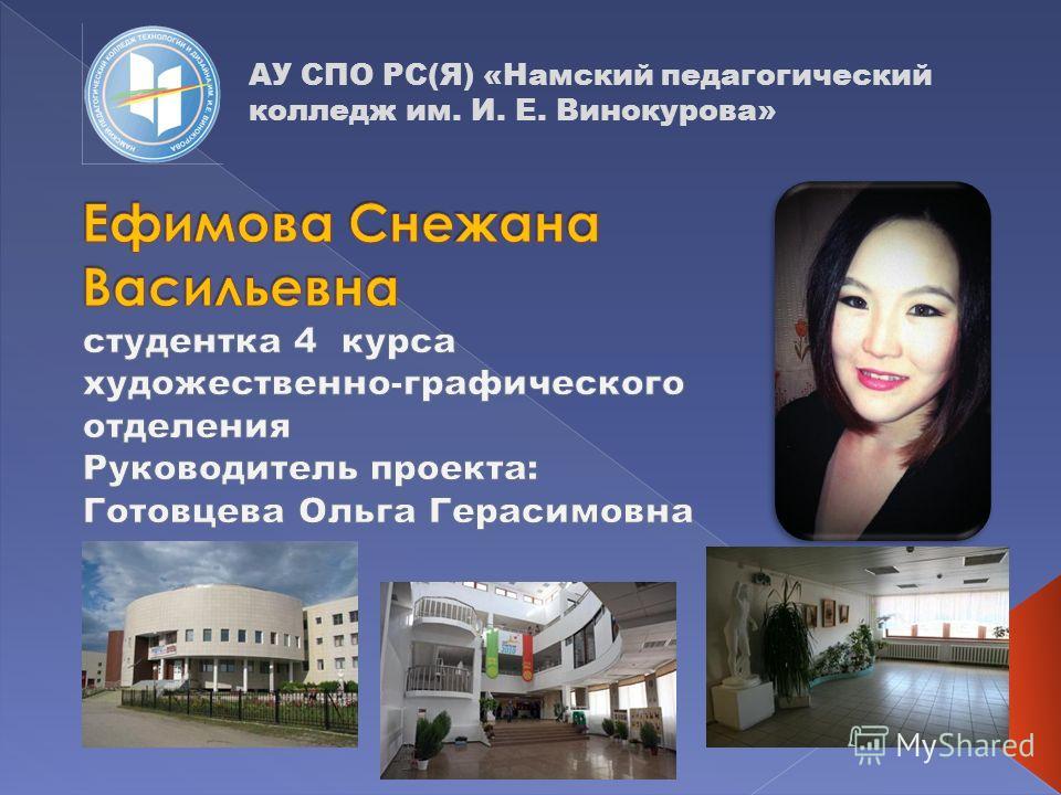 АУ СПО РС(Я) «Намский педагогический колледж им. И. Е. Винокурова»