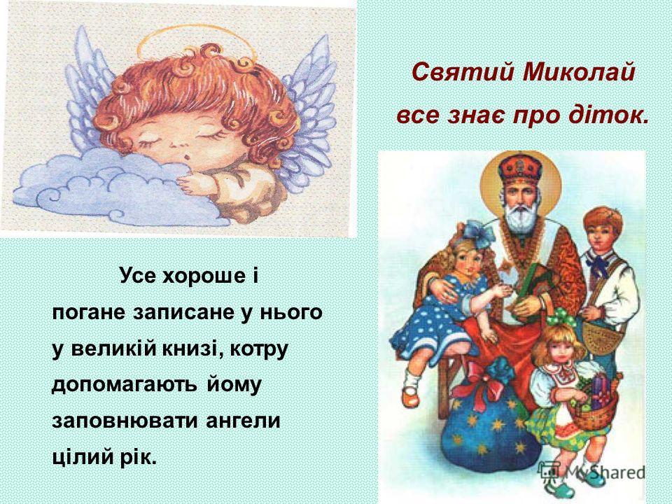 Святий Миколай все знає про діток. Усе хороше і погане записане у нього у великій книзі, котру допомагають йому заповнювати ангели цілий рік.