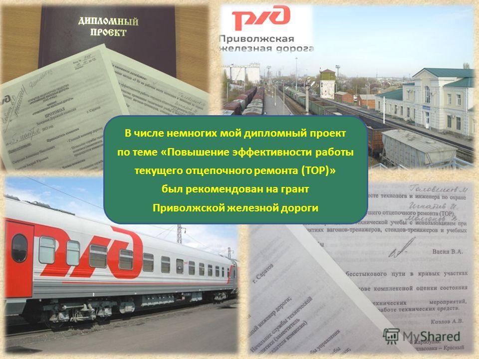 В числе немногих мой дипломный проект по теме «Повышение эффективности работы текущего отцепочного ремонта (ТОР)» был рекомендован на грант Приволжской железной дороги