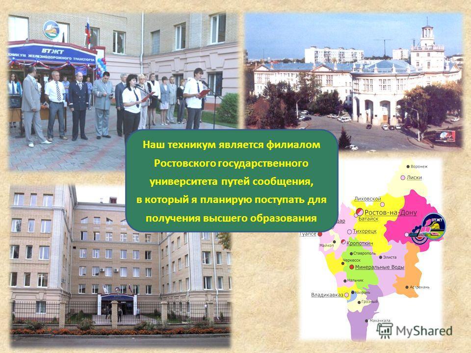 Наш техникум является филиалом Ростовского государственного университета путей сообщения, в который я планирую поступать для получения высшего образования