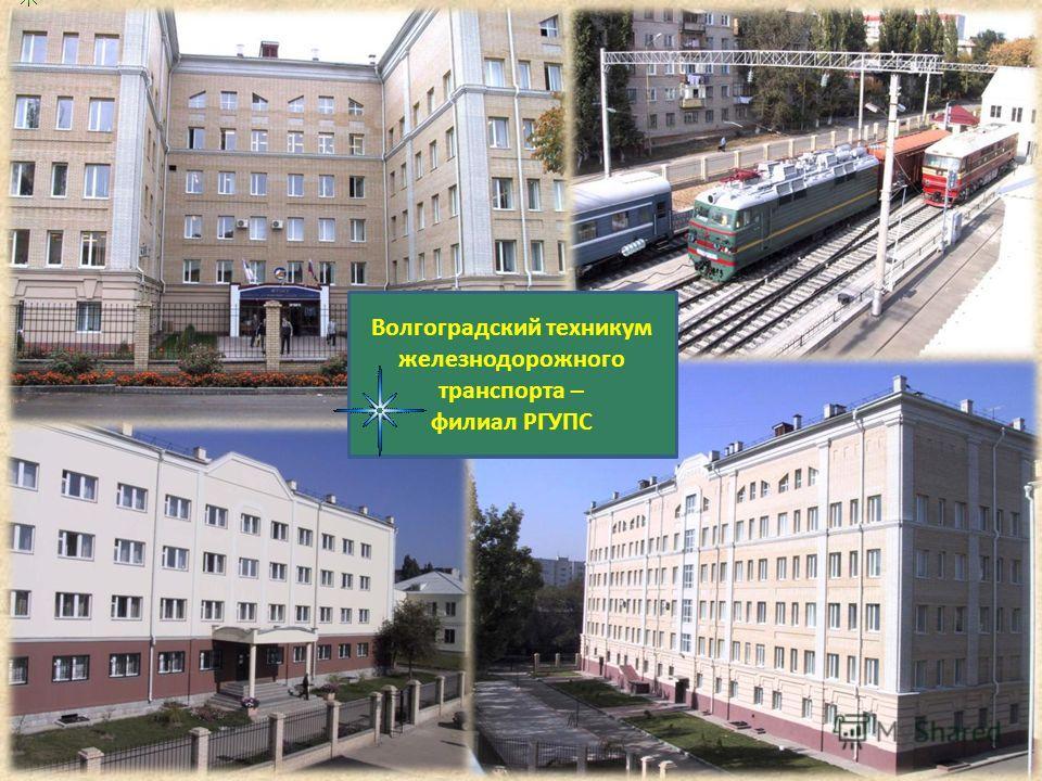Мой выбор Волгоградский техникум железнодорожного транспорта – филиал РГУПС