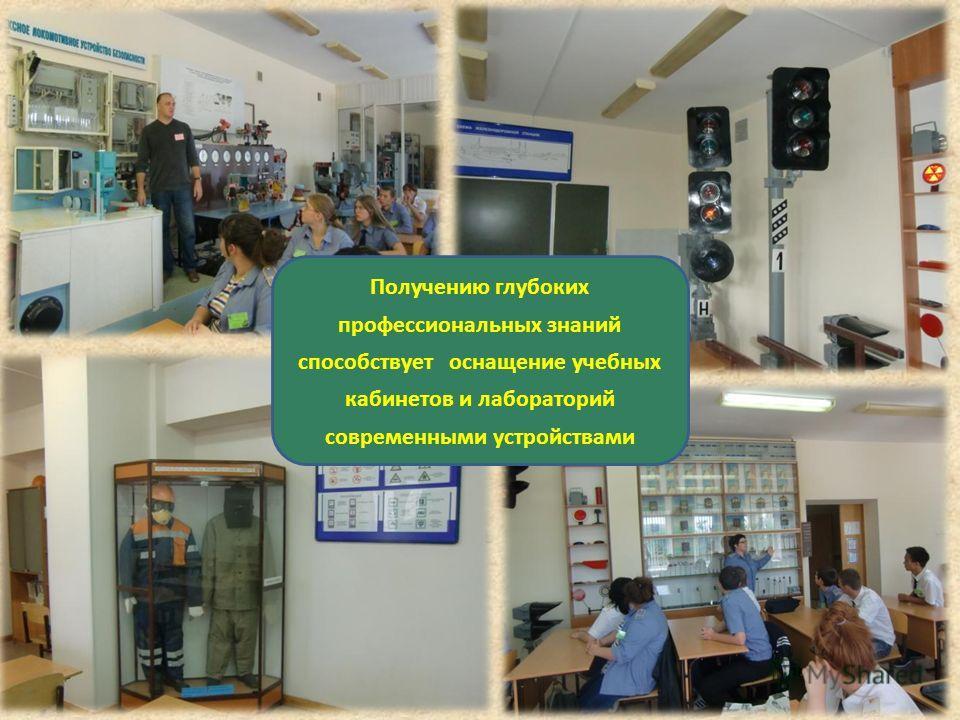 Получению глубоких профессиональных знаний способствует оснащение учебных кабинетов и лабораторий современными устройствами